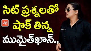 Tollywood Drug Racket | SIT Questions to Mumaith Khan During Interrogation on Drugs Case | YOYO TV