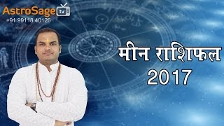 मीन राशिफल २०१७ : Pisces Horoscope 2017 in Hindi