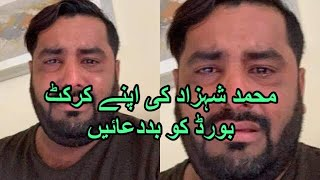Afghanistan  Wicket Keeper Muhammad Shehzad Exclusive Interview After Ruleout From WorldCup2019