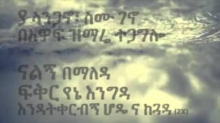 Tigist Bekele Langano - Lyrics
