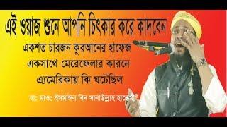 একশত চার জন কুরআনের হাফেজ কে মেরে ফেলার পরকি ঘটেছিল আফগানস্থান।ইসমাঈল হাতেমী।new Bangla Waz 2019