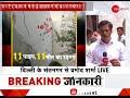 Burari: 11 dead in a Delhi family, renovation of house offers big clue
