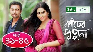 Kacher Putul | কাঁচের পুতুল | EP 41-45 | Apurba | Mamo | Nabila | Tasnuva Elvin | NTV Drama Serial