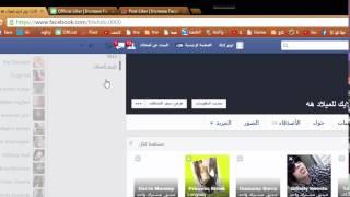 زيادة لايكات على تاريخ الميلاد في الفيس بوك
