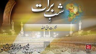 Shab-e-Barat : Migration towards Allah [Speech Shaykh ul Islam Dr  Muhammad Tahir ul Qadri]