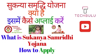 Sukanya Samriddhi Yojana - Details, Benefits, Eligibility & How to Apply - In Hindi