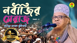 Comilla 1 - Mowlana Mir Md Habibur Rahman Juktibadi - Nobijir Meraj