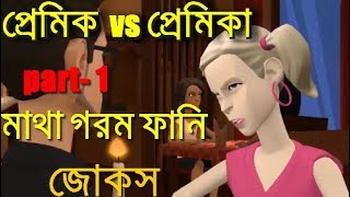 প্রেমিক VS প্রেমিকা || bangla best jokes 2018 ||  matha gorom || bangla funny cartoon jokes