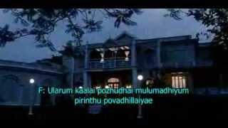 Pookal pookum - Madrasapattinam video song with lyrics