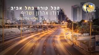 הכל קורה בתל אביב - דודו אהרון ושריף - קריוקי ישראלי מזרחי