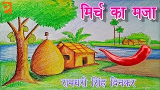 मिर्च का मज़ा  | Class 3 Hindi | NCERT/CBSE | From Kids Eguides