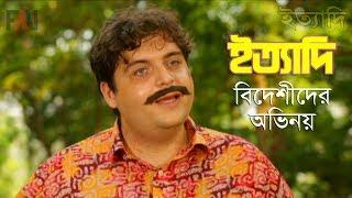 Foreigners' acting - বিদেশিদের অভিনয় | Behind the scene | Ityadi Eid-ul-fitr episode 2017