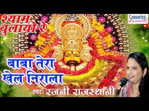 Baba Tera Khel Nirala #बाबा तेरा खेल निराला #Latest Khatu Shyam Bhajan 2016 #Rajni Rajasthani
