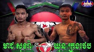 Meach Sokra Cambodia Vs Khonkrongthep Thailand, Khmer Warrior Boxing Seatv Boxing 18 August 2018