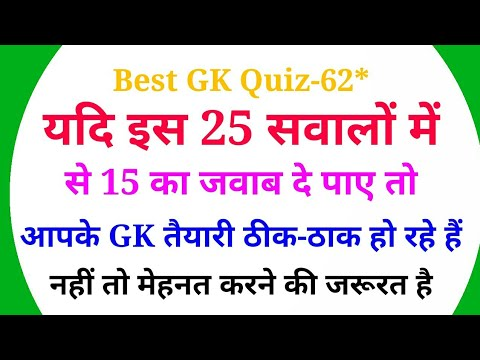 Xxx Mp4 General Knowledge GK Daily Practice Set With Answers In Hindi For Competitive Exams 3gp Sex