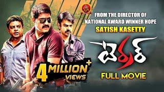 Terror Full Movie   2019 Telugu Full Movies   Srikanth   Nikitha   Bhavani HD Movies