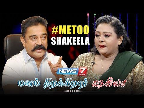 Xxx Mp4 METOO குறித்து ஷகிலாவுடன் நேர்காணல் Actress Shakeela First Exclusive Interview 3gp Sex