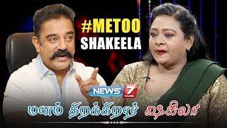 #METOO குறித்து ஷகிலாவுடன் நேர்காணல் | Actress Shakeela First Exclusive  Interview