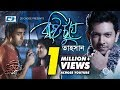 Bristy Chuye   Tahsan   Moutushi   Etota Valobashi   Apurbo   Ishika Khan   Bangla Drama Song