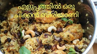 കുക്കറിൽ എളുപ്പത്തിൽ ഒരു ചിക്കൻ ബിരിയാണി | Pressure Cooker Chicken Biriyani | Easy Chicken Biriyani
