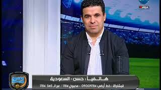 متصل سعودي للغندور: لا تقارنوا محمد صلاح بالخطيب .. صلاح عالمي