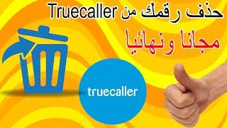 كيفية حذف رقمك نهائيا من truecaller