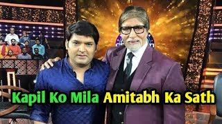 Bollywood News l Kapil Sharma to join Amitabh bachchan at Kain banega crorepati