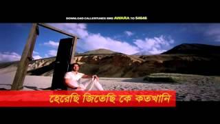 Porly Mone Tomake (Awara) (Bengali) 2012 WITH SUBTITTLE
