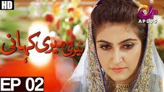 Yeh Ishq Hai - Teri Meri Kahani - Episode 2   A Plus ᴴᴰ Drama   Agha Ali, Hiba Qadir, Fahad Rehmani