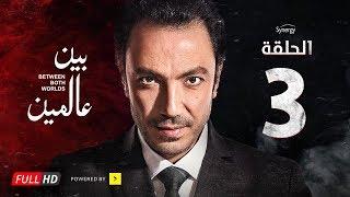 مسلسل بين عالمين - الحلقة 3 الثالثة  - بطولة طارق لطفي | Bein 3almeen Series - Ep 03 - HD