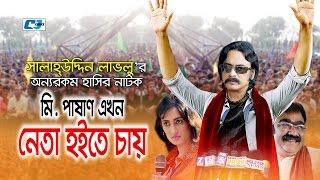 Mr. Pashan Ekhon Neta Hote Chay | Bangla Natok | Salauddin Lavlu | Arpona