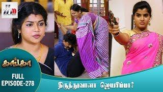 Ganga Tamil Serial   Episode 278   27 November 2017   Ganga Latest Tamil Serial   Home Movie Makers