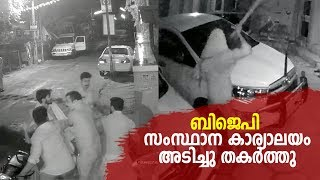 BJP Office Attacked CCTV Video | Mathrubhumi