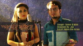 Sporsher Baire By Tanvir & Mim