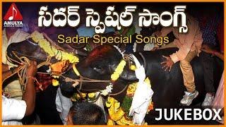 Sadar Special Telangana Songs | Telugu Audio Songs Jukebox - 1 | Amulya Audios And Videos