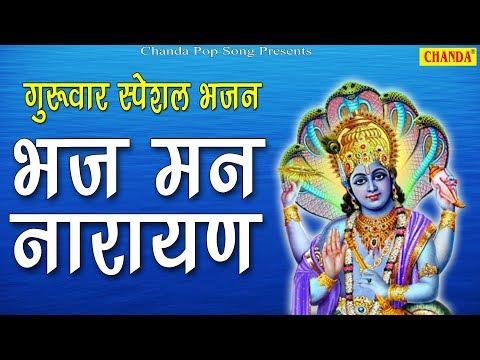 Xxx Mp4 भज मन नारायण विष्णु महामंत्र Superhit Bhagwan Vishnu Mahamantra Deepak Kumar Chanda Pop Song 3gp Sex