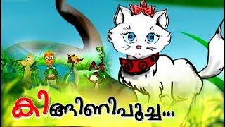 കിങ്ങിണിപൂച്ച # Malayalam Cartoon For Children # Malayalam Animation Cartoon