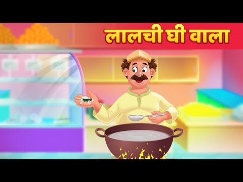 Xxx Mp4 लालची घी वाला Hindi Kahaniya For Kids Stories For Kids Hindi Kahaniya Moral Story Baby Hazel 3gp Sex