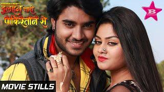 Dulhan Chahi Pakistan Se Full Bhojpuri Movie Stills | Pradeep Pandey, Tanushree, Shubhi Sharma