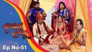 Kunwari Bohu | Full Ep 51 | 5th Dec 2018 | Odia Serial – TarangTV