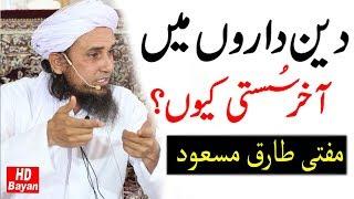 Mufti Tariq Masood Sahab New Bayan