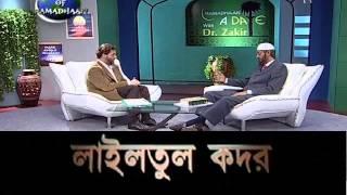 Bangla: Ramadan - A Date with Dr. Zakir Naik 2014: Lailatul Qadr