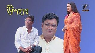 Upohar l Monir Khan Shimul, Anisur Rahman Milon, Navera, Hasimun | Maasranga TV Official | 2017