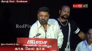 Tamil live news Kasu mela kasu tamil movie audio launch tamil news redpix p vasu speech redpix