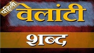 पहिली वेलांटी युक्त शब्द(30+शब्द ) I vachan sarav