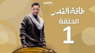 Taqet Al Qadr Series  l  مسلسل طاقة القدر