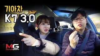 2018 기아 K7 3.0 시승기-김은진과 함께...반자율주행에 화려한 디자인, 이렇게 훌륭한 자동차가 왜?