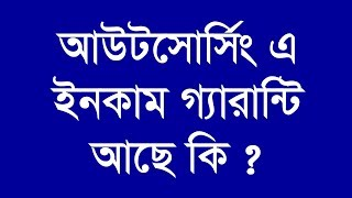 How to online income bangla,  Income guarantee of outsourcing freelancing jobs