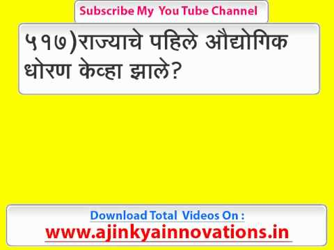 General knowledge, Gk in Marathi, 501 to 525 Gk Question Answer,MPSC,PSI,UPSC,