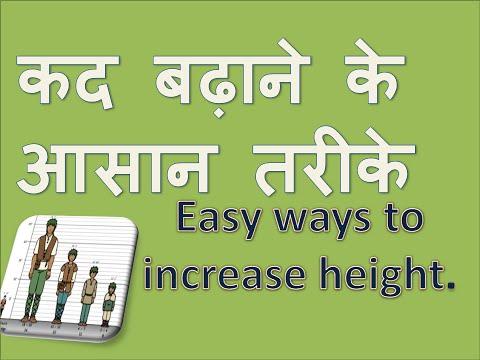 Xxx Mp4 Easy Ways To Increase Height कद बढ़ाने के आसान तरीके । 3gp Sex